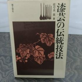 日本的漆艺 漆艺的传统技法  多图 32开硬皮装  品好包邮  现货!
