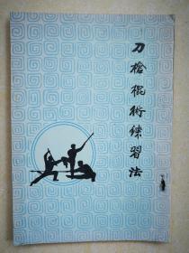 武术书《刀枪棍棒练习法》