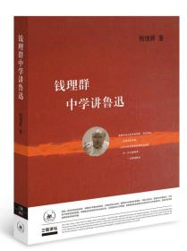 钱 理群中学讲鲁迅(二版)