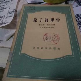 原子物理学笫二卷,笫二分册