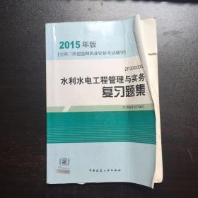 全国二级建造师执业资格考试辅导:水利水电工程管理与实务复习题集(2015年版)