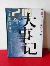 江山撤县20年大事记