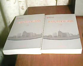 中国银行基础业务培训教材 上下册