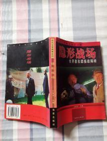 隐形战场:世界著名谍报战揭秘