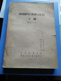 傅筑夫著中国经济史论丛(油印本)下册,有四川财经学院运元签名