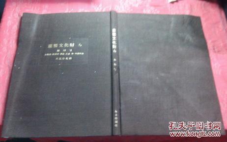 日本日文原版书重要文化财6雕刻IV  每日新闻社编集 布面精装8开 昭和50年发行 123页