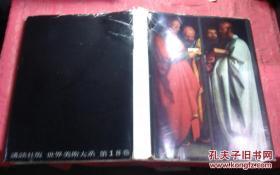 日本日文原版书讲谈社世界美术大系第18卷ドィツ美术 布面精装12开 1962年1印69年4印 216页