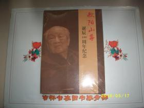 欧阳山尊诞辰100周年纪念/中国戏剧家协会主编/全新未拆封/A197
