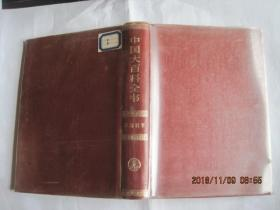 中国大百科全书---环境科学