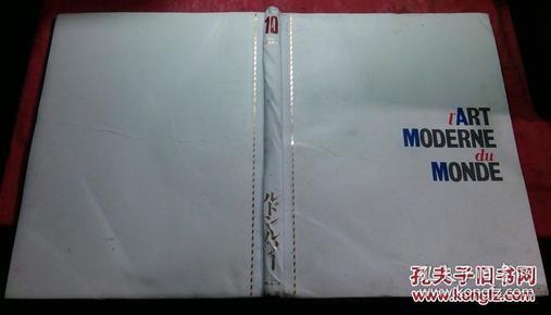 日本日文原版书现代世界美术全集10ルドン/ルソ- 精装8开 1971年初版发行 143页
