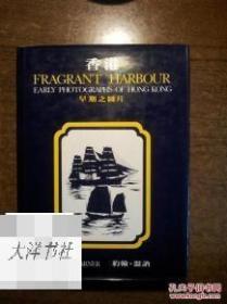 【包邮】 1976年版《香港早期之图片,大开本,全铜板纸,极其珍贵的历史照片》精装