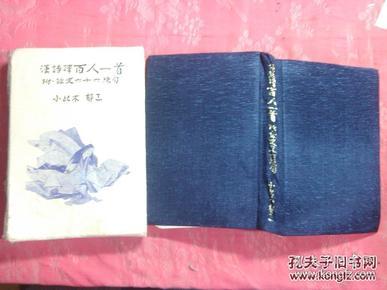 日本日文原版书汉诗译百人一首 附·咏史六十六绝句  盒装布面精装32开 昭和54年初版 275页