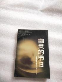 幽灵的节日:中国中世纪的信仰与生活