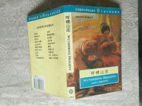 英文版《呼啸山庄》作者、出版社、年代、品相、详情见图!铁橱东1--1内