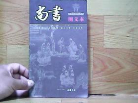 尚书(图文本)