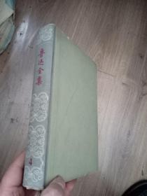 鲁迅全集 第4卷【精装、1957年一版一印、