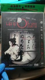 西鹤一代女【DVD】