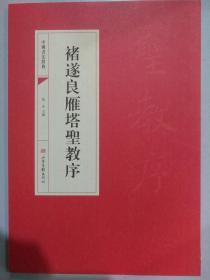褚遂良雁塔圣教序 中国书法经典 山东画报出版社