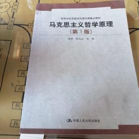 马克思主义哲学原理(第3版)/高等学校思想政治理论课重点教材