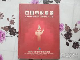 中国电影集锦(内附电影光盘十张,十部电影)