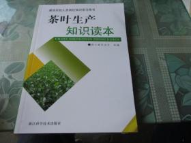 茶叶生产知识读本