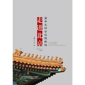 留学生综合实践教程:走进北京