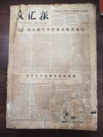 (原版老报纸品相如图)文汇报  1979年7月1日——7月31日  合售
