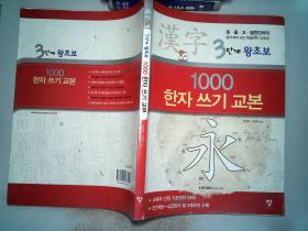 韩文书 汉字 3
