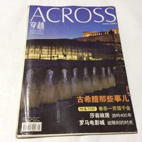 南方人物周刊 2012年5月号 总第10期