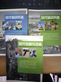 世界军事新知识丛书:(现代侦察与伪装)(现代海战兵器)(现代陆战兵器)