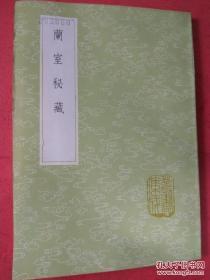 丛书集成初编:兰室秘藏(全一册)【丛书集成初编 1442】