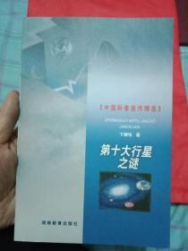 中国科普佳作精选:第十大行星之谜    1版1印  书9品如图