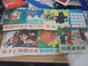 小人书--7本合售(农夫和熊,猴子捞月,鹿和它的角等)