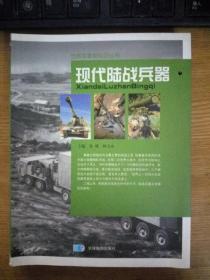 世界军事新知识丛书:现代陆战兵器