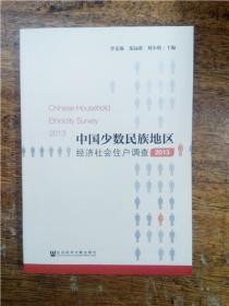 中国少数民族地区经济社会住户调查(2013)