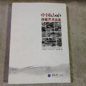中国山水诗画艺术品鉴