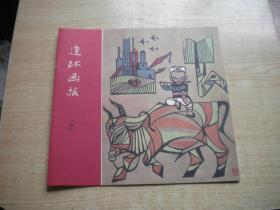 《连环画报》1957.2期,20开,人美2011.9出版,Q498号,影印本期刊