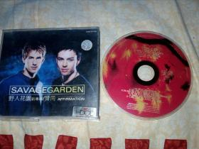 野人花园新专辑 赞同 CD