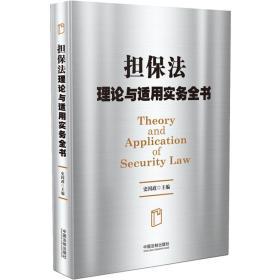正版yj-9787509396742-担保法理论与适用实务全书