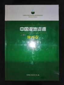 中国湿地资源(陕西卷)
