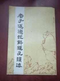 老子道德经解题及读法【32开】
