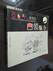 古古新人类漫画:灰领心事