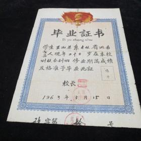 60年代毕业证书。(此书放在2015年9月20日)