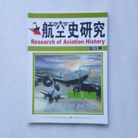 航空史研究 第六集