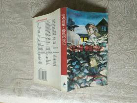 英文版《哈克贝里.费恩历险记》作者、出版社、年代、品相、详情见图!铁橱东1--1内