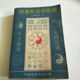 周易预测学指南,1991年一版一印,无勾抹