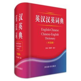 英汉汉英词典(双色版)