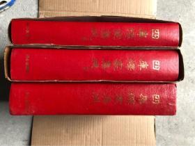 四库释家集成 全三册