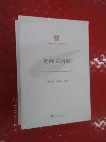 刘醒龙研究  (1、2)  共2本合售     2本都有刘醒龙签名