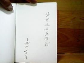 品文论语【签名】